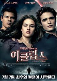 Korea Vampire