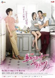 I-Need-Romance poster