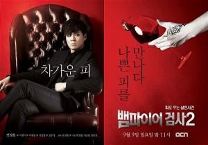 Vampire-Prosecutor-2-Poster-2