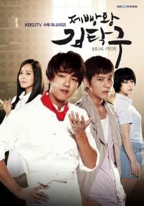 Baker-King-Kim-Tak-Goo-Poster-1